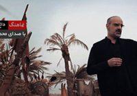نماهنگ داغ نهان با صدای محمد اصفهانی