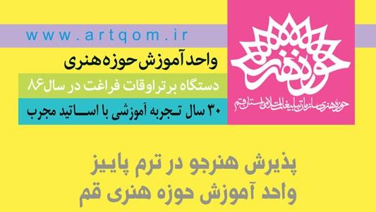فراخوان حوزه هنری قم برای پذیرش هنرجو در رشتههای هنری