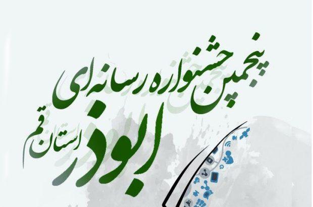 پنجمین جشنواره رسانهای «ابوذر» استان قم فراخوان شد