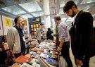 فراخوان حضور ناشران در نمایشگاه کتاب استانی