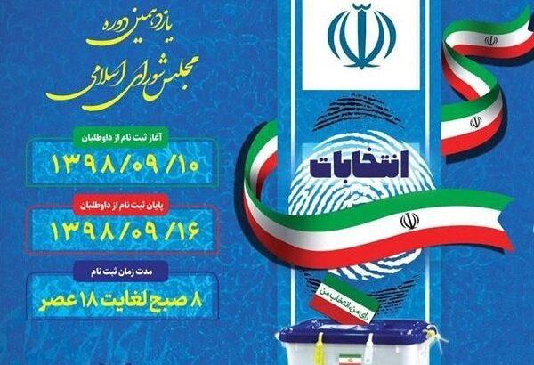 اعضای هیئت اجرایی انتخابات در قم معرفی شدند