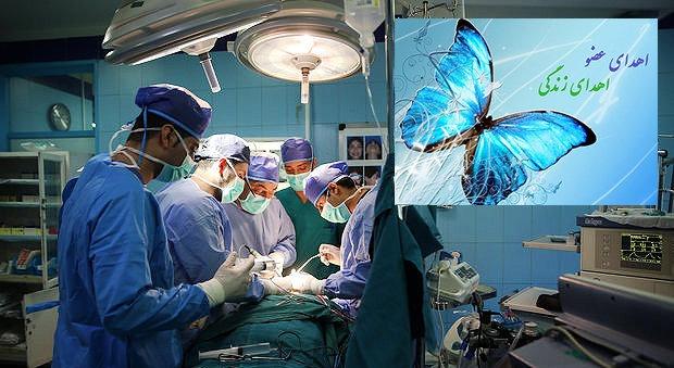 اهدای اعضای بدن جوان قمی به بیماران