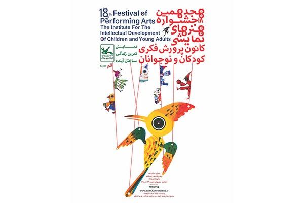 زنگ هجدهمین جشنواره هنرهای نمایشی کانون پرورش فکری قم به صدا درآمد