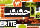 برنامه دومین روز اکران مستندهای جشنواره «سینما حقیقت» در قم/ «عروسکان» و «آشو» به روی پرده میروند