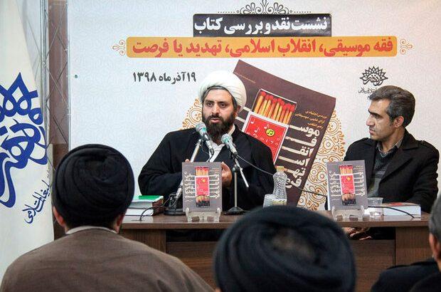کتاب «فقه موسیقی، انقلاب اسلامی، تهدید یا فرصت» نقد و بررسی شد