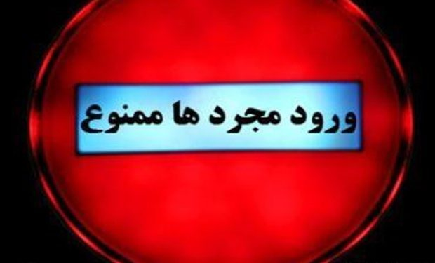 «ورود مجردها به قم ممنوع»