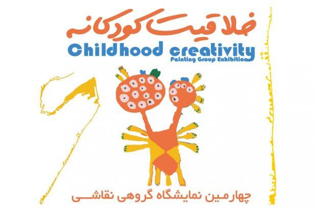 نمایشگاه گروهی نقاشی «خلاقیت کودکانه» در قم برگزار میشود