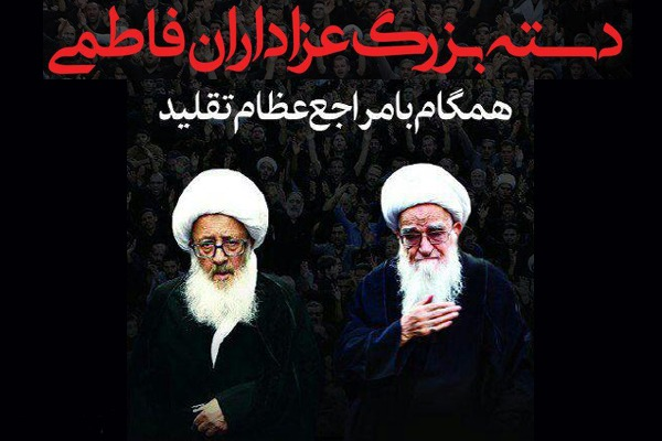 دسته عزاداری شهادت حضرت زهرا(س) با حضور مراجع تقلید در قم برپا میشود