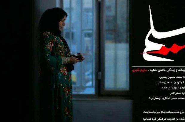 راهیابی «سلیم» به جشنواره فیلم عمار