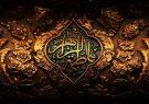 پخش ۴ ویژه برنامه شهادت حضرت زهرا(س) از بقاع متبرکه قم