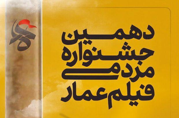 آثار منتخب جشنواره مردمی فیلم عمار در قم اکران میشود