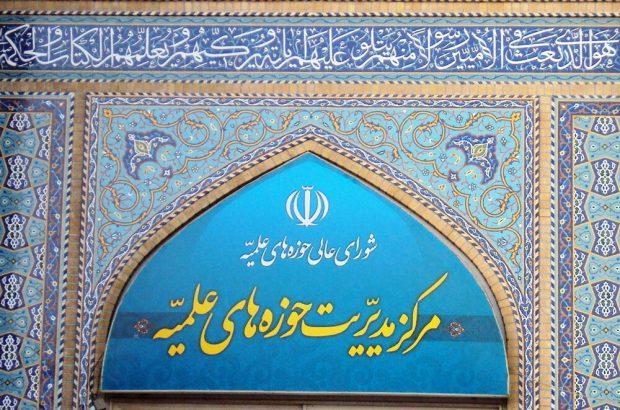 درسهای حوزه از چهارشنبه ۷ خرداد آغاز میشود