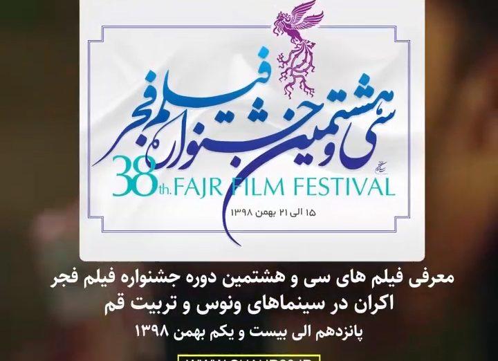 معرفی فیلمهای جشنواره فیلم فجر در قم
