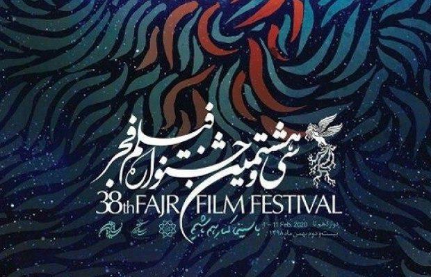برنامه روز نخست جشنواره فیلم فجر در قم