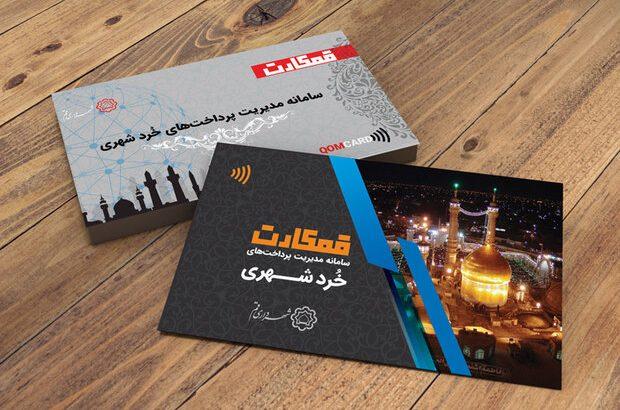 جمعآوری و تعویض بیش از ۶۰ هزار کارت قدیمی با قمکارت