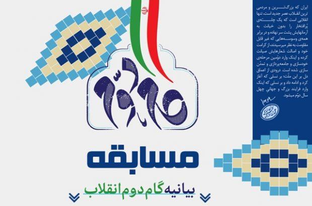 مسابقه بیانیه گام دوم انقلاب برگزار میشود
