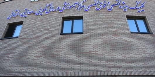 افتتاح فاز نخست کلینیک ویژه آموزشی درمانی فرقانی