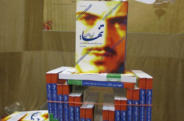 برندگان مسابقه کتابخوانی «تنها زیر باران» معرفی شدند