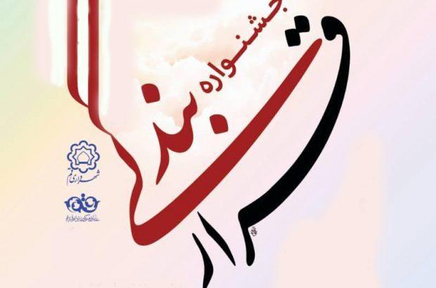 جشنواره «قرار بندگی» همزمان با ماه مبارک رمضان در قم برگزار میشود
