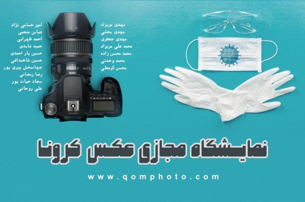 برگزاری نمایشگاه مجازی عکس کرونا در قم