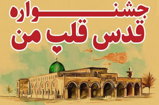 «جشنواره مجازی قدس، قلب من» در قم برگزار میشود