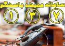 سامانه ۱۳۷ شهرداری قم آماده دریافت گزارشهای مردمی از تجمعات
