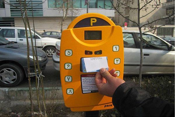 انتقال اعتبار کارتهای اشتراک پارکومتر به کارتهای شهروندی