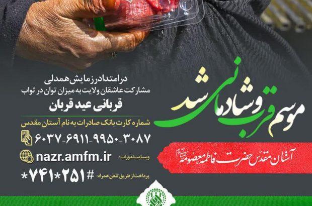 مشارکت در قربانی عید قربان با هر توان مالی