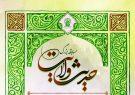 برگزاری مسابقه «حدیث ولایت» به مناسبت عید غدیر