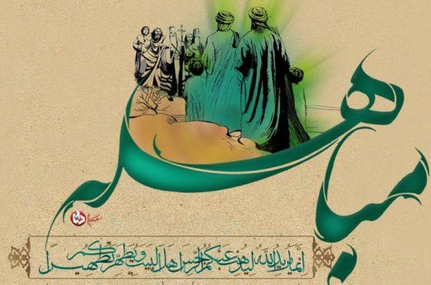 تعظیم قرآن و تکریم اهلبیت(ع) در روز «مباهَلَه»
