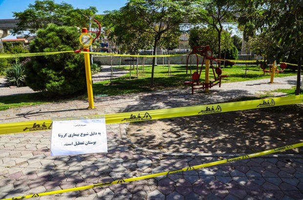 ورودی بوستانهای قم مسدود شد/ مردم به بوستانها مراجعه نکنند