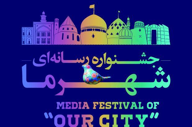 جشنواره رسانهای شهر ما تمدید نمیشود/ ۱۰ روز مانده تا پایان مهلت ارسال آثار