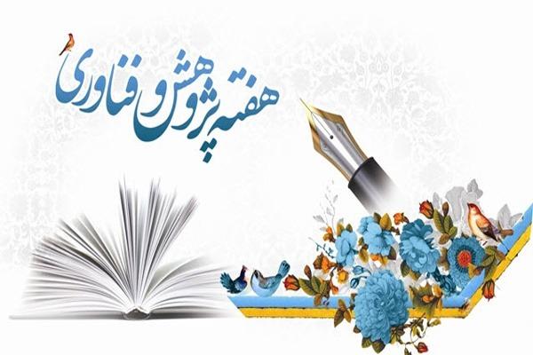 پژوهشگران برتر استان قم معرفی میشوند