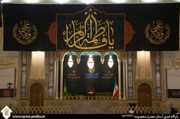 سیاهپوشی آستان فاطمی در سوگ شهادت حضرت فاطمه زهرا(س)