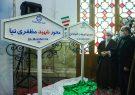 برگزاری آیین نامگذاری تقاطع شهید ابومهدی و محور شهید مظفرینیا در قم +تصاویر