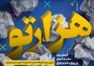 اعلام مهلت فراخوان «هزارتو» تا پایان آذر