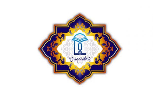 راهاندازی سامانه پژوهش در پژوهشگاه علوم اسلامی امام صادق(ع)