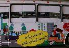 اتوبوس فرهنگی سازمان ترافیک به سطح شهر میآید