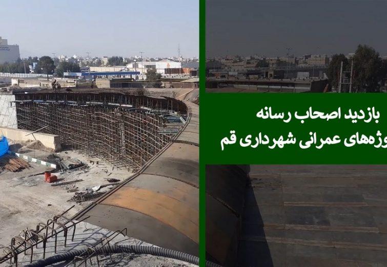 بازدید خبرنگاران از پروژههای سازمان توسعه و عمران شهرداری قم