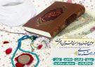 تمدید مهلت ثبتنام نهایی سومین جشنواره قرآن و عترت ویژه خانواده طلاب