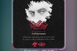 پادکست «خاتم سلیمانی» با شعری از علی ذوالقدر