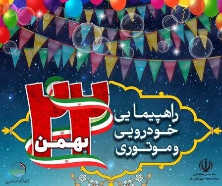 جزئیات برگزاری راهپیمایی خودرویی و موتوری ۲۲ بهمن در  منطقه ۴ قم