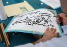 برپایی کارگاه کتابت نیمه شعبان در مسجد جمکران +تصاویر