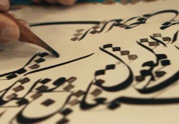 نگاهی به کارگاه کتابت مهدوی در مسجد جمکران