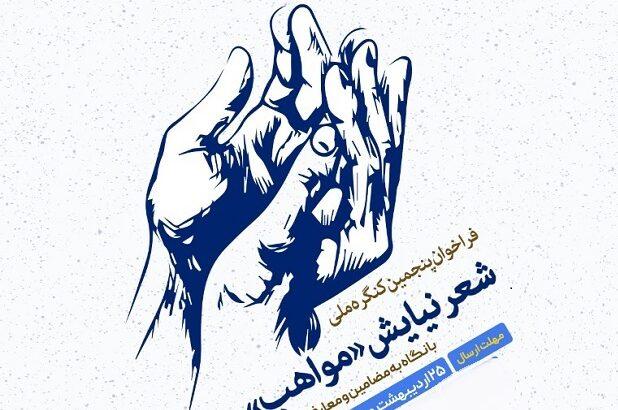 فراخوان پنجمین کنگره «شعر مواهب» اعلام شد