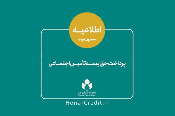 اطلاعیه صندوق اعتباری هنر درباره حق بیمه بهار