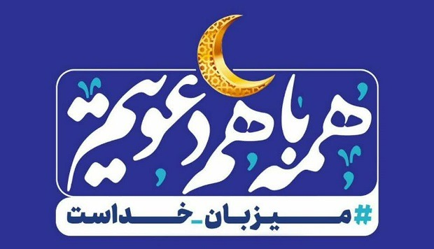 اکران تبلیغات محیطی ویژه ماه رمضان در قم