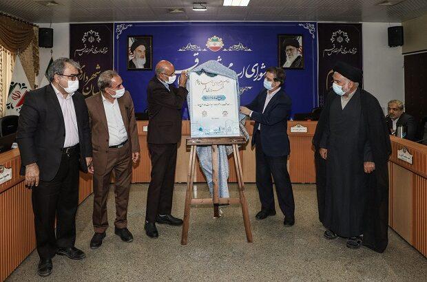 تصویب نهایی برنامه پنجساله دوم شهرداری قم
