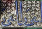 نگاهی به کاشی ۸۴۰ ساله مزین به لقب «النقی»
