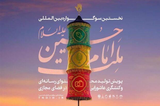 فراخوان سوگواره «ملت امام حسین(ع)» منتشر شد